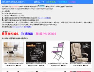 3qc.com.cn screenshot