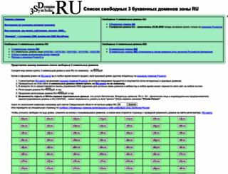 3sd.ru screenshot