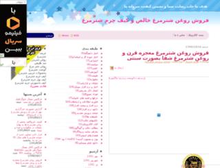 3sh.mihanblog.com screenshot