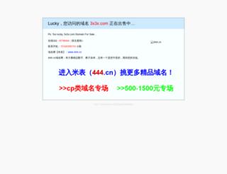 3x3x.com screenshot
