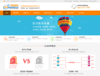 400haoma.cn screenshot