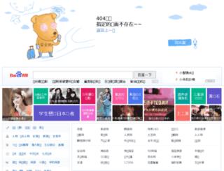 404safedog.cn screenshot
