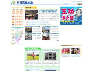 414.travel-web.com.tw screenshot