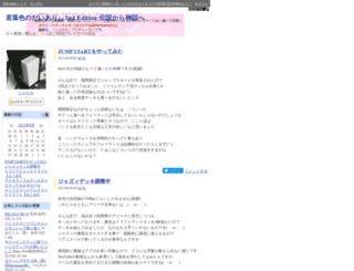 41965.diarynote.jp screenshot
