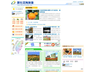 426.travel-web.com.tw screenshot