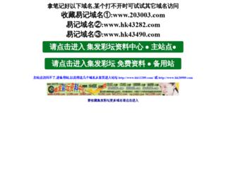43490.com screenshot