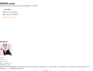 4444h.com screenshot