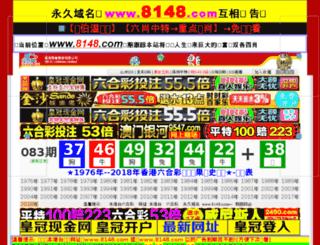 481188.com screenshot