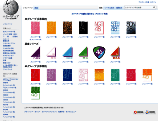 48pedia.org screenshot