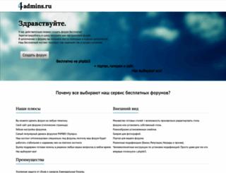 4admins.ru screenshot
