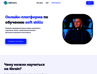 4brain.ru screenshot