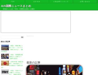 4ch-matome.com screenshot