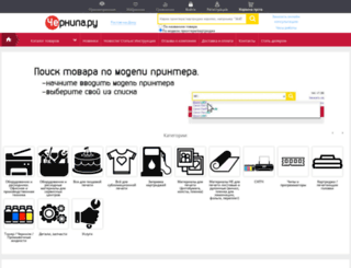 4ernila.ru screenshot