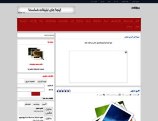 4noghte.rozfa.com screenshot