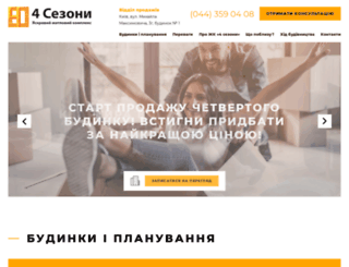 4sezona.com.ua screenshot