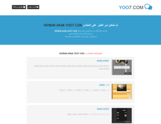 4shbab-arab.yoo7.com screenshot
