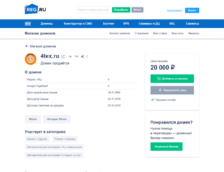 4tex.ru screenshot