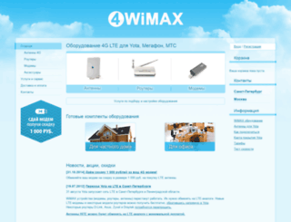 4wimax.ru screenshot
