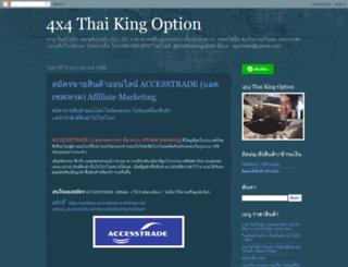 4x4thaikingoption.blogspot.com screenshot