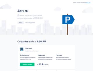 4zn.ru screenshot