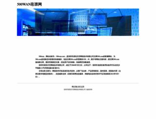 500wan.com screenshot