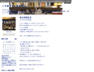 50408.diarynote.jp screenshot