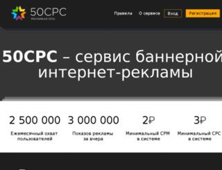 50cpc.co screenshot