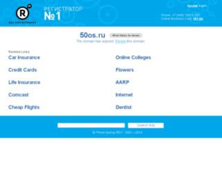 50os.ru screenshot