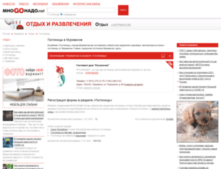 51-hotel.mnogonado.net screenshot