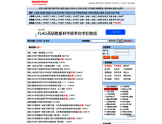 5156edu.com screenshot