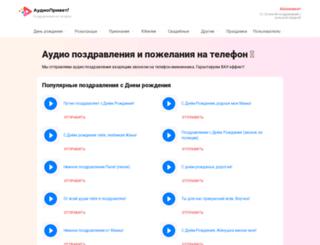 51682.audiogreets.ru screenshot