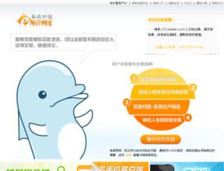 51dadan.com screenshot