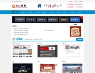 51fangzhan.com screenshot