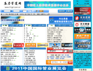 51gd.com.cn screenshot