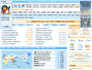 51lunwen.com screenshot
