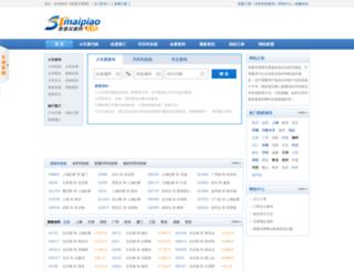 51maipiao.com screenshot