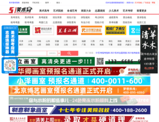 51meishu.com screenshot