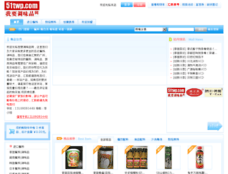 51twp.com screenshot