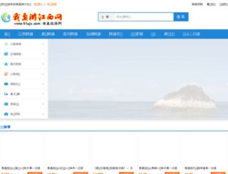 51ujx.com screenshot
