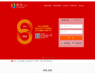 51uyun.com screenshot
