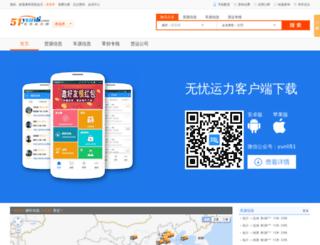 51yunli.com screenshot