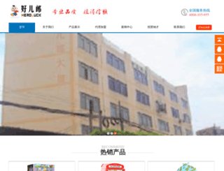 520yxj.com screenshot