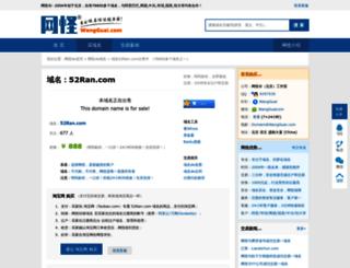 52ran.com screenshot