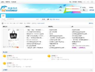 52suda.com screenshot