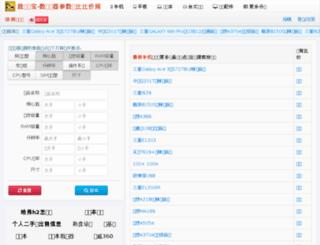 52xunbao.com screenshot