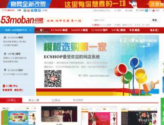 53moban.com screenshot