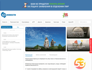 53news.ru screenshot