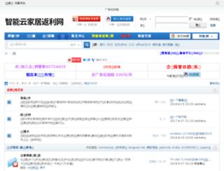 54it.cn screenshot