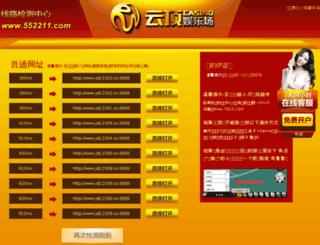 552211.com screenshot