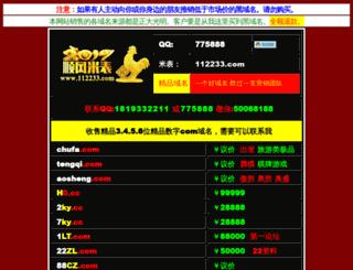 55256.com screenshot